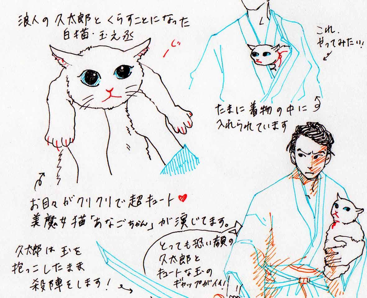 猫侍イラスト
